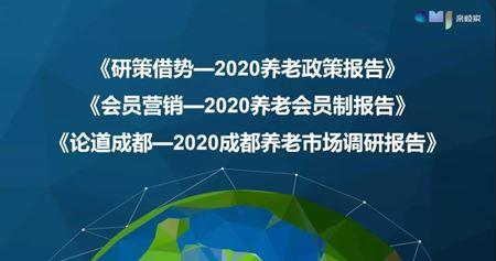 分类图片 亲睦智库:2020年养老产业报告重磅推出